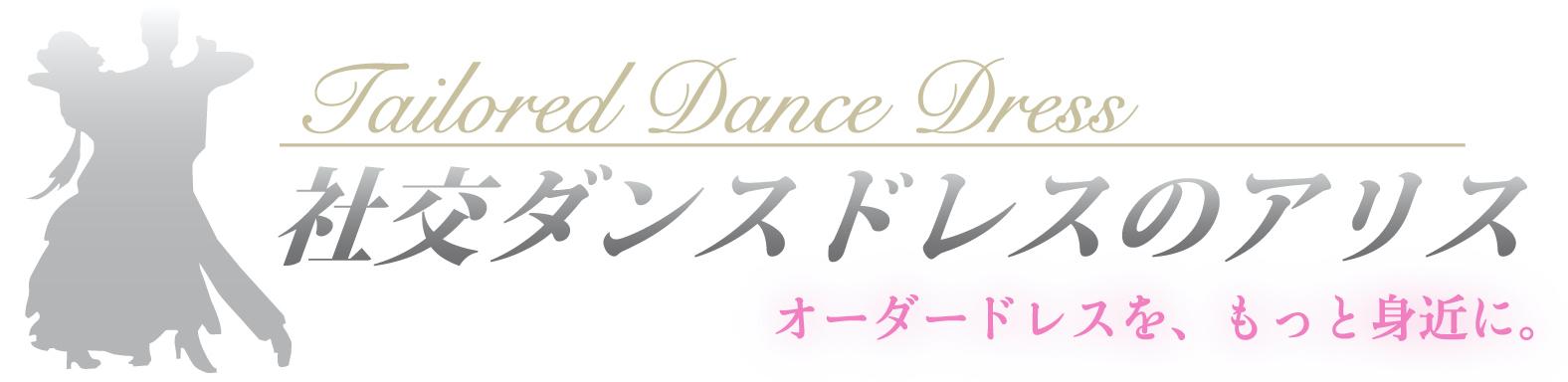 社交ダンス ドレスのアリス